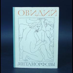 Публий Овидий Назон - Овидий Метаморфозы