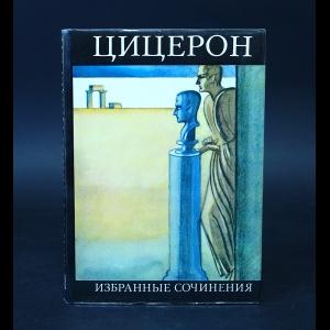 Цицерон - Марк Туллий Цицерон Избранные сочинения