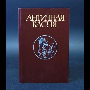 Авторский коллектив - Античная басня