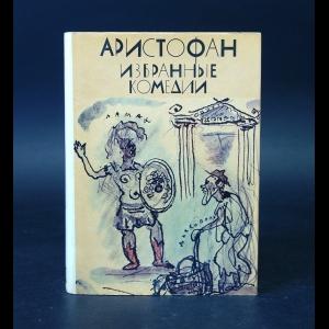 Аристофан - Аристофан Избранные комедии