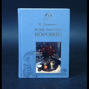 Домитеева В. - Константин Коровин