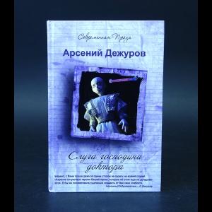 Дежуров Арсений - Слуга господина доктора