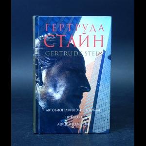 Стайн Гертруда - Автобиография Элис Б. Токлас. Пикассо. Лекции в Америке