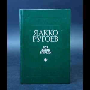 Ругоев Яакко - Вся жизнь впереди