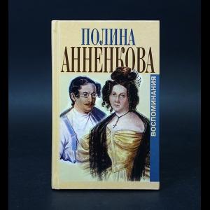 Анненкова Полина  - Полина Анненкова Воспоминания
