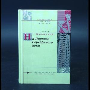 Маковский Сергей - На Парнасе Серебряного века