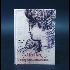 Серт Мизиа - Мизиа, или Пожирательница гениев
