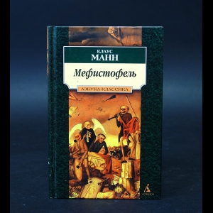 Манн Клаус - Мефистофель