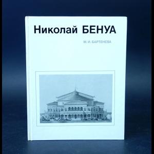 Бартенева М.И. - Николай Бенуа