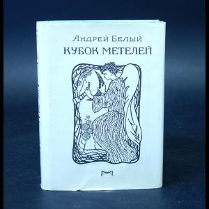 Белый Андрей - Кубок метелей