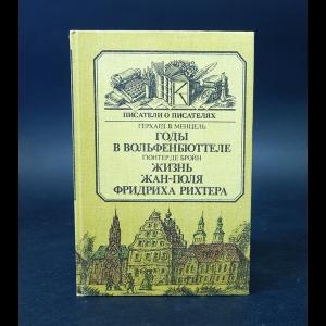 Менцель Герхард, Бройн Гюнтер - Годы в Вольфенбюттеле. Жизнь Жан-Поля Фридриха Рихтера