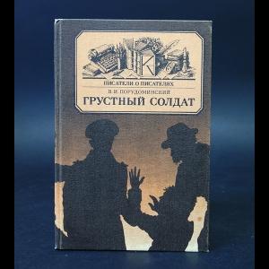 Порудоминский В. - Грустный солдат, или жизнь Всеволода Гаршина
