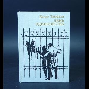 Тюркали Ведат - День одиночества