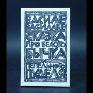 Василаке Василе - Сказка про белого бычка и пепельного пуделя
