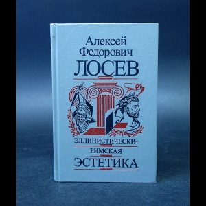 Лосев А.Ф. - Эллинистически-Римская эстетика