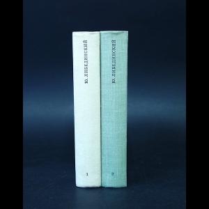 Либединский Ю. - Ю. Либединский. Избранное в 2 томах (комплект из 2 книг)