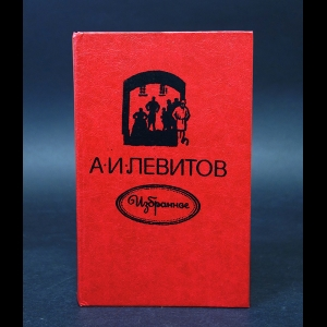Левитов А.И. - А.И. Левитов Избранное