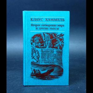 Хаммель Клаус - Второе сотворение мира и другие пьесы