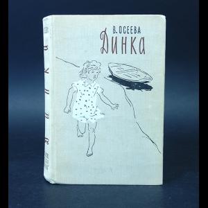 Осеева В. - Динка