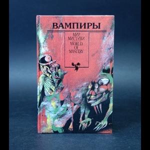 Авторский коллектив - Вампиры