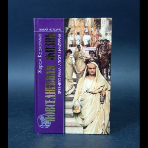 Каркопино Жером - Повседневная жизнь Древнего Рима. Апогей империи
