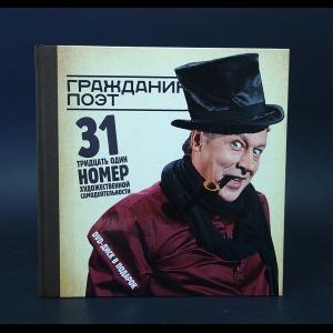 Быков Дмитрий - Гражданин Поэт. 31 номер художественной самодеятельности (+ DVD-ROM)