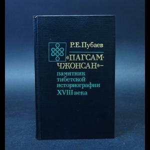 Пубаев Регби - Пагсам-джонсан. Памятник тибетской историографии XVIII века