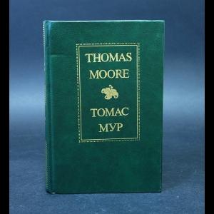 Мур Томас - Томас Мур Избранное