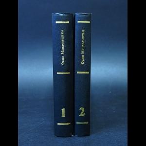 Мандельштам Осип - Осип Мандельштам Сочинения в 2 томах (комплект из 2 книг)