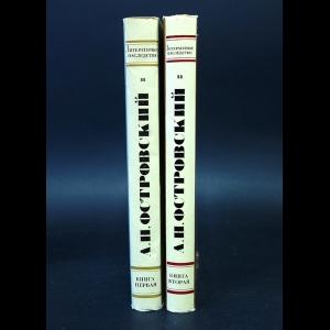 Авторский коллектив - А. Н. Островский Новые материалы и исследования (комплект из 2 книг)