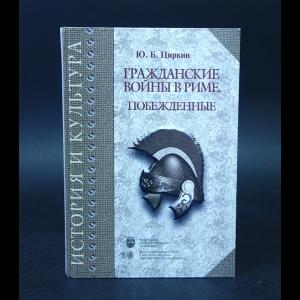 Циркин Ю.Б. - Гражданские войны в Риме. Побежденные