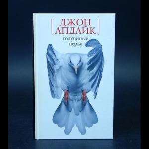 Апдайк Джон - Голубиные перья