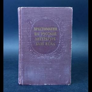 Авторский коллектив - Хрестоматия по русской литературе XVIII века