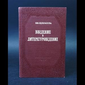 Щепилова Л.В. - Введение в литературу