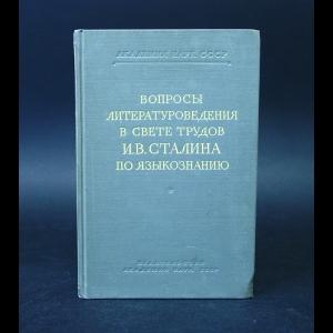 Авторский коллектив - Вопросы литературоведения в свете трудов И.В. Сталина По языкознанию