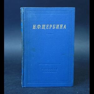 Щербина Н.Ф.  - Н.Ф. Щербина Избранные произведения