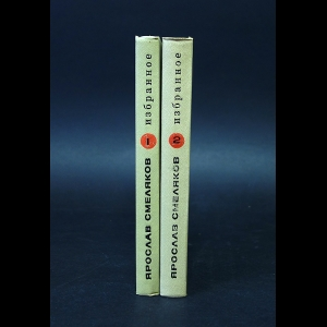 Смеляков Ярослав  - Ярослав Смеляков Избранные произведения в 2 томах (комплект из 2 книг)