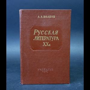 Волков А.А. - Русская литература XX в.