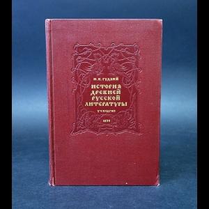 Гудзий Н.К. - История Древней Русской литературы