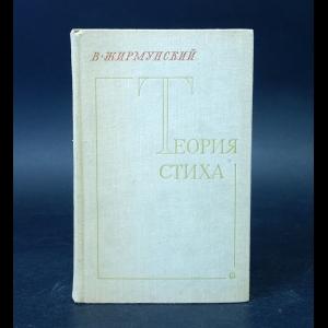 Жирмунский В.М. - Теория стиха