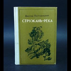 Полторацкий Виктор - Стружань-река
