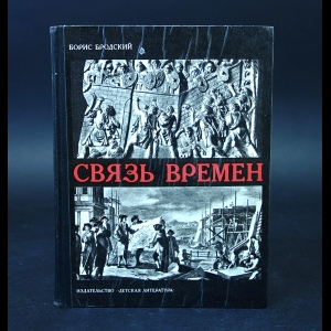 Бродский Борис - Связь времен