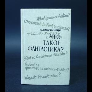 Кагарлицкий Ю.И. - Что такое фантастика?