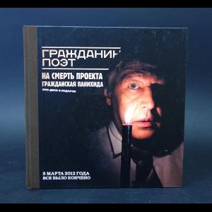 Быков Дмитрий - Гражданин Поэт. Наши - все (+ DVD-ROM)