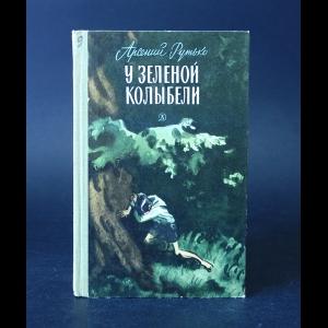 Рутько Арсений - У зелёной колыбели