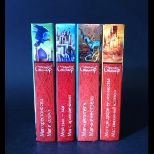 Сташеф Кристофер - Цикл Маг (Комплект из 4 книг)