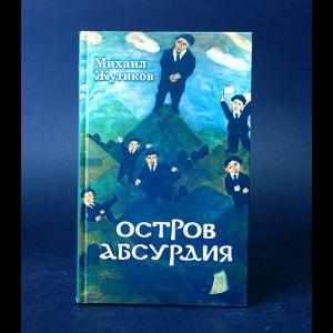 Жутиков Михаил - Остров Абсурдия