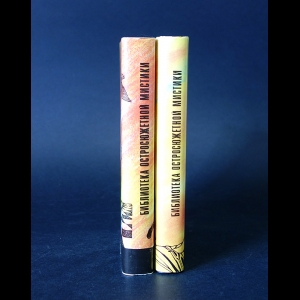 Джефри Конвиц, Джон Руссо, Гордон Макгил - Страж. Страж-2. Полночь. Конец черной звезды. Джефри Конвиц, Джон Руссо, Гордон Макгил. (комплект из 2 книг)