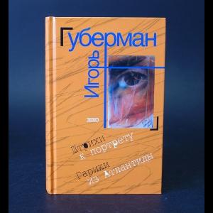 Губерман Игорь - Штрихи к портрету. Гарики из Атлантиды