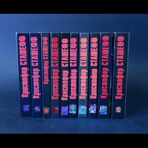 Сташеф Кристофер - Чародейский цикл (Комплект из 10 книг)